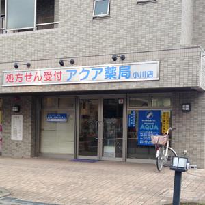 アクア薬局 小川店